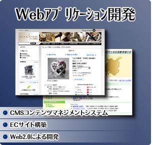 Webアプリケーション開発